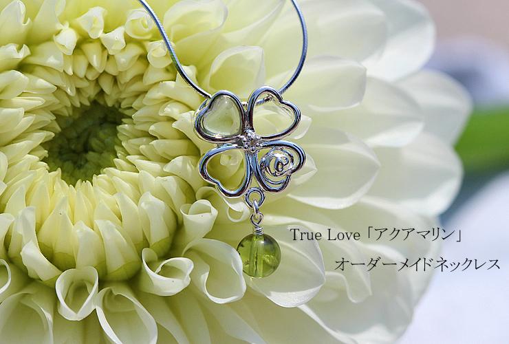 「True Love(トゥルーラブ)」アクアマリンオーダーメイドネックレス(True Love~アクアマリン~)のメインイメージ