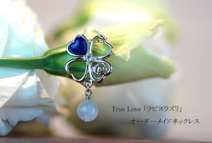 「True Love(トゥルーラブ)」ラピスラズリオーダーメイドネックレスのメインイメージ