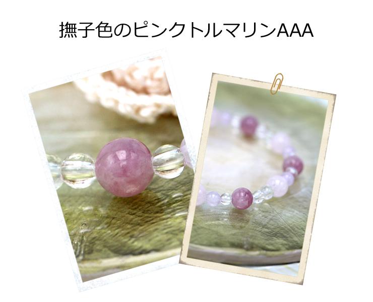 撫子色のピンクトルマリン 製作例1