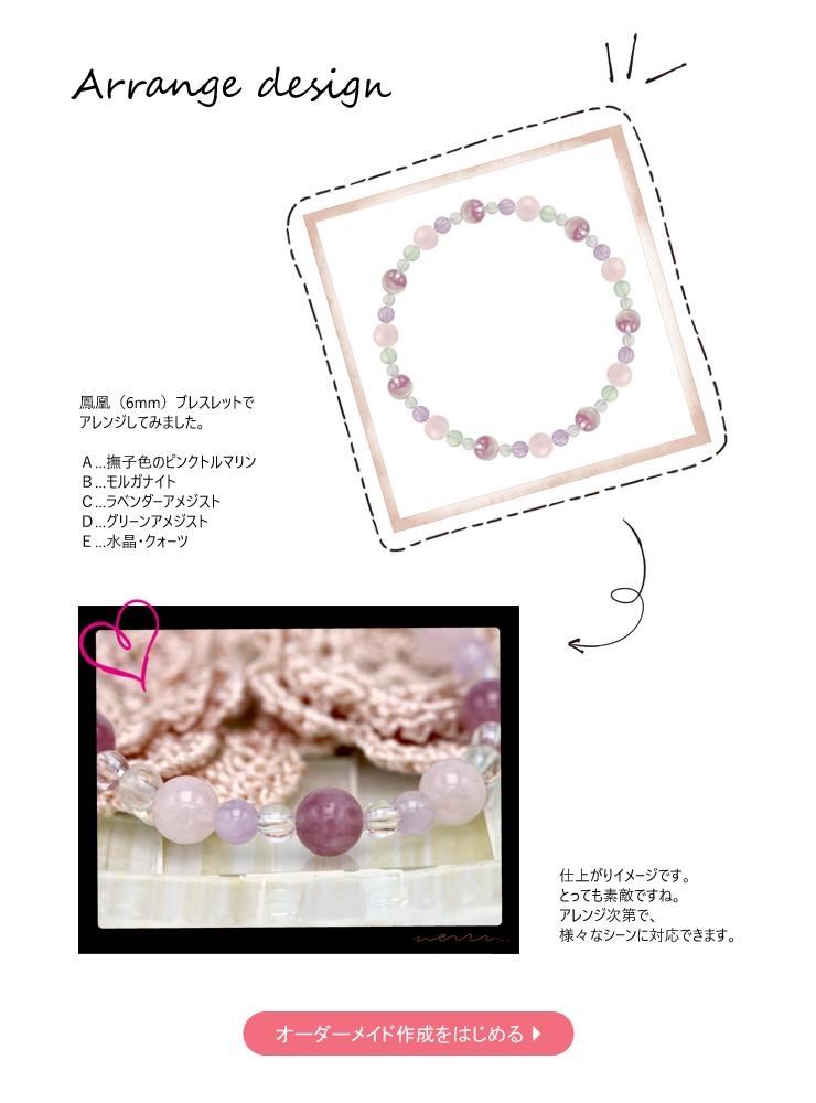 撫子色のピンクトルマリン 製作例2