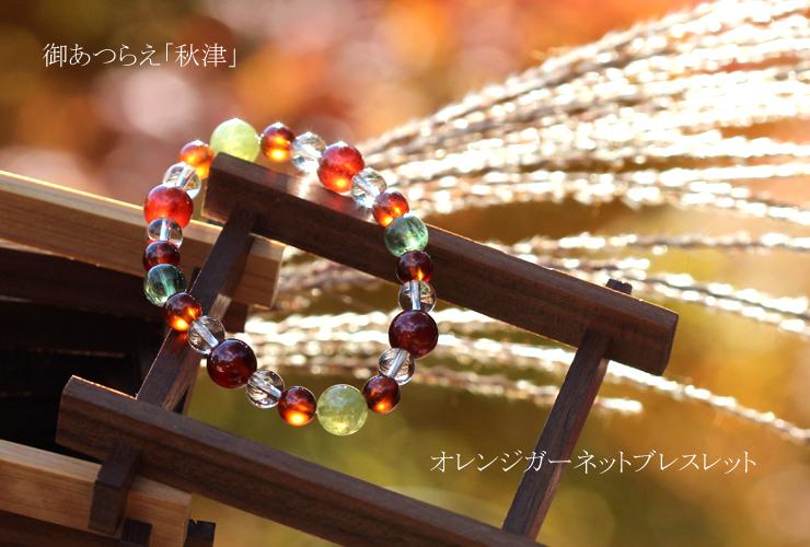 「秋津」高品質オレンジガーネットブレスレット(御あつらえ~オレンジガーネット~)のイメージ画像1