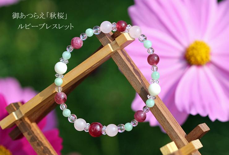 「秋桜」最高品質ルビーブレスレット(御あつらえ~ルビー~)のイメージ画像1