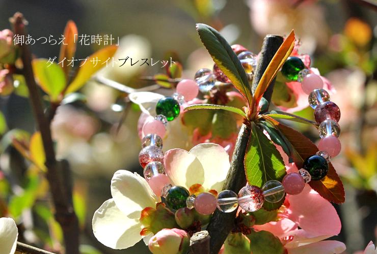 「花時計」最高品質ダイオプサイトブレスレット(御あつらえ~ダイオプサイト~)のイメージ画像1