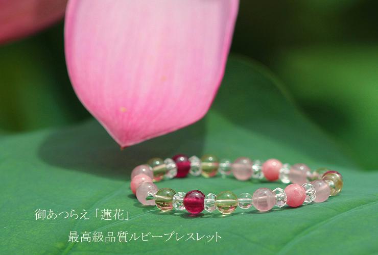 「蓮花」最高級品質ルビーブレスレット(おあつらえ~ルビー~)のイメージ画像1
