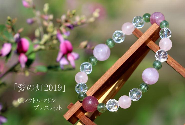 「愛の灯」高品質ピンクトルマリンブレスレットのイメージ画像1