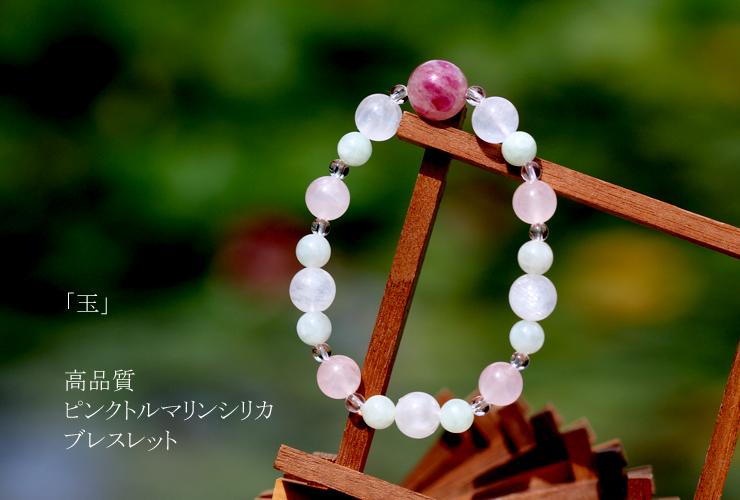 「玉」高品質ピンクトルマリンシリカブレスレットのイメージ画像1