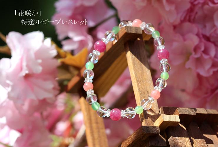 「花咲か」特選ルビーブレスレットのイメージ画像1