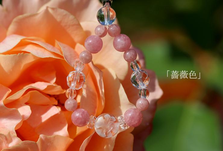 「薔薇色」インカローズ・水晶(クォーツ)花かずら(6mm)ストラップのイメージ画像1