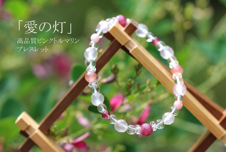 「愛の灯」高品質ピンクトルマリンブレスレット(お客様謝恩~ピンクトルマリン~)のイメージ画像1