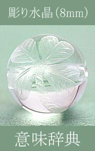 彫り水晶8mm玉一覧ページへ