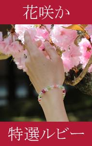 「花咲か」特選ルビーブレスレット