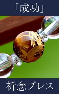 「成功」高品質金の龍彫りタイガーアイブレスレット