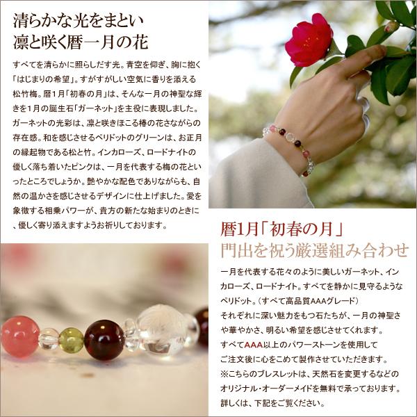 暦1月「初春の月」 | ガーネット・インカローズ・ペリドット・ロードナイト・水晶(クォーツ) 花かずら(6mm)ブレスレット