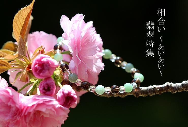 相合い~相生6ミリ~翡翠ブレスレット メインイメージ
