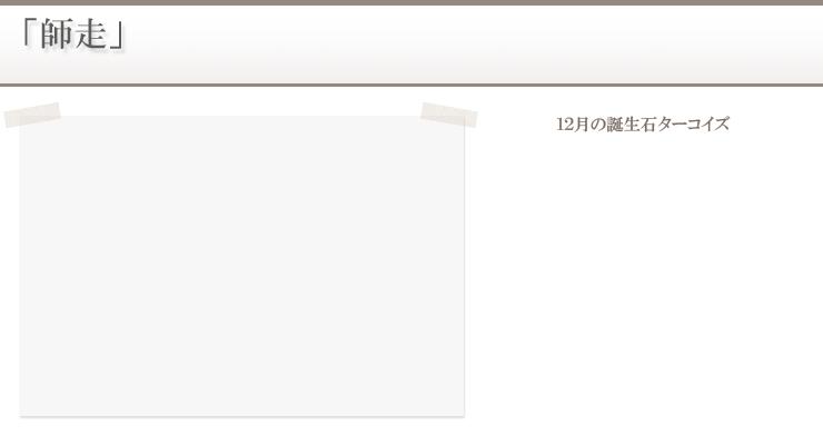 「師走」 12月の誕生石ターコイズブレスレット 背景