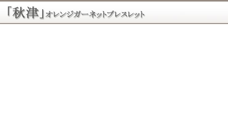 「秋津」オレンジガーネットブレスレット 背景