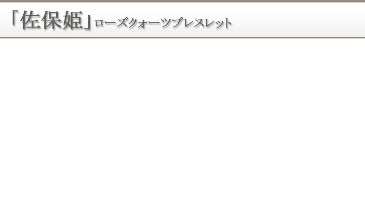 「佐保姫」ローズクォーツ・ブルーカルサイトブレスレット 背景