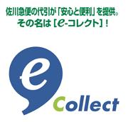 e-コレクト