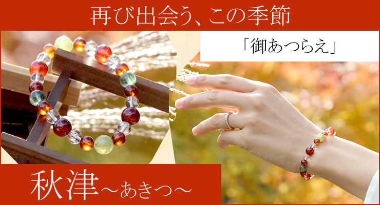 「秋津」オレンジガーネットブレスレット
