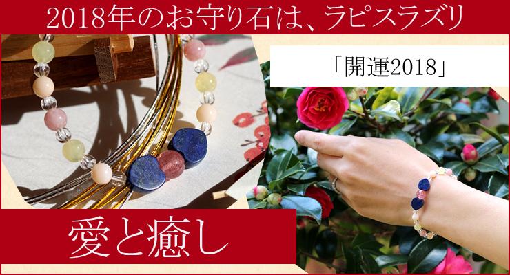 2018年開運・愛と癒しブレスレット