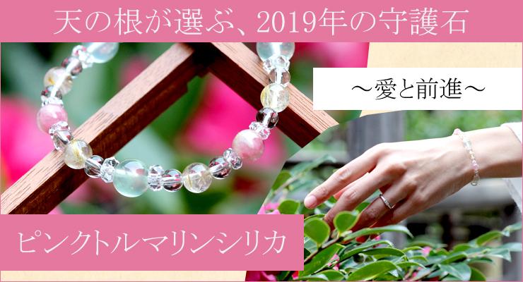 「開運2019~愛と前進~」ピンクトルマリンシリカブレスレット