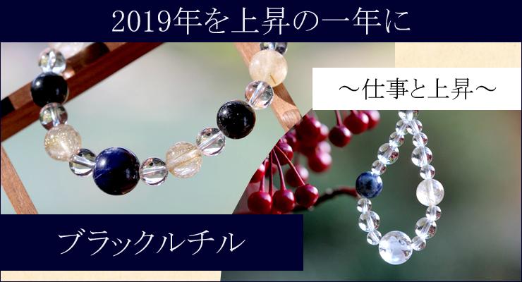 「開運2019~仕事と上昇~」ブラックルチルクォーツブレスレット