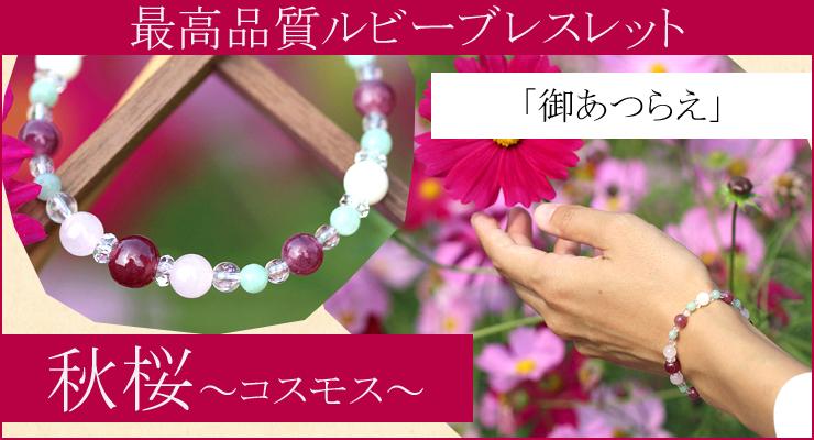 「秋桜」ルビーブレスレット