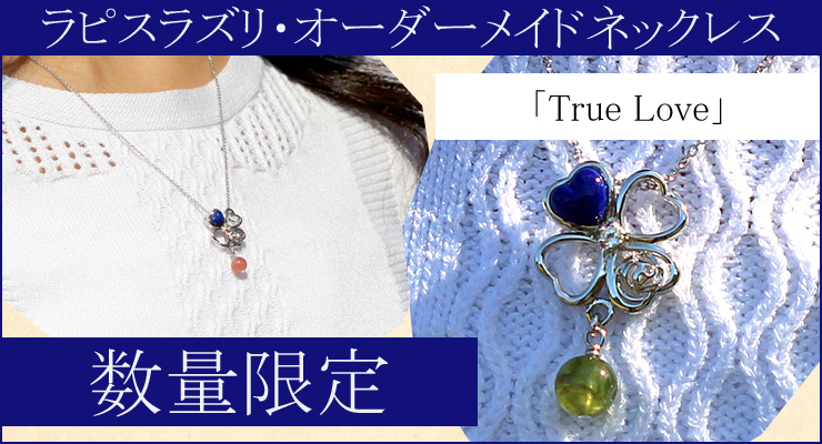 「True Love」ラピスラズリネックレス
