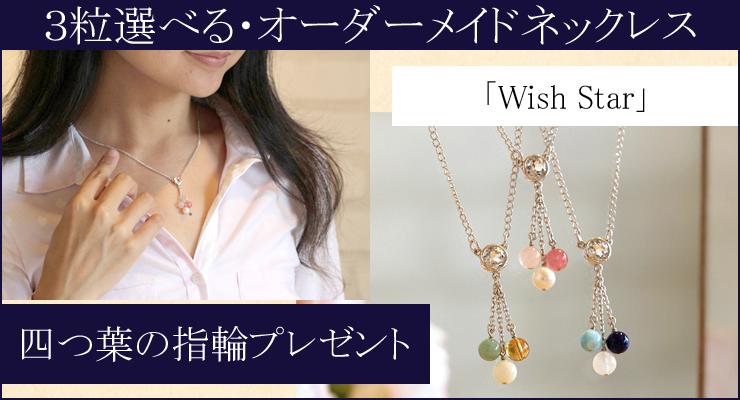 「Wish Star」ホワイトトパーズネックレス