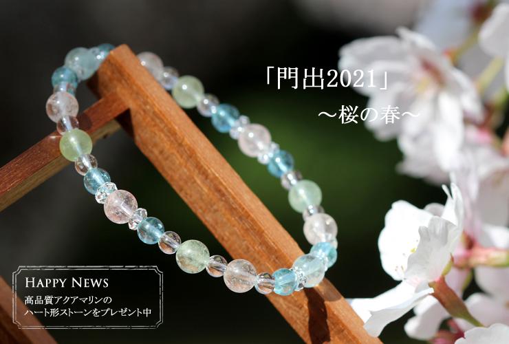 「門出2021」~桜の春~ミックスベリルブレスレット