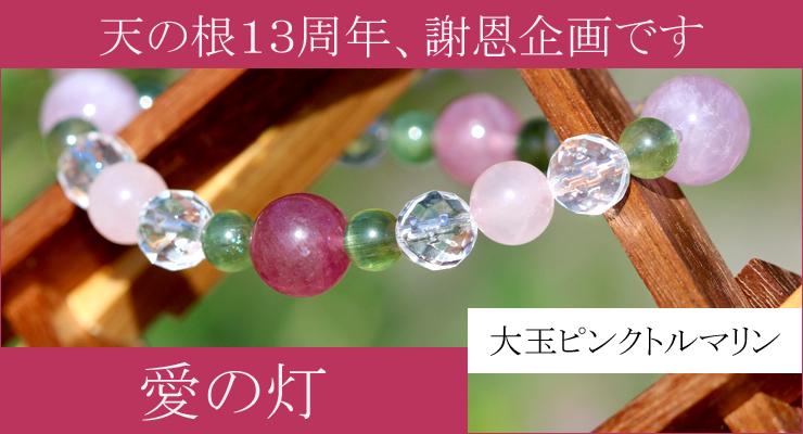 「愛の灯」高品質ピンクトルマリンブレスレット