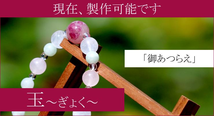 「玉」高品質ピンクトルマリンシリカブレスレット