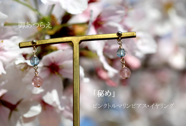 「秘め」高品質ピンクトルマリンピアス・イヤリング・リング(指輪)