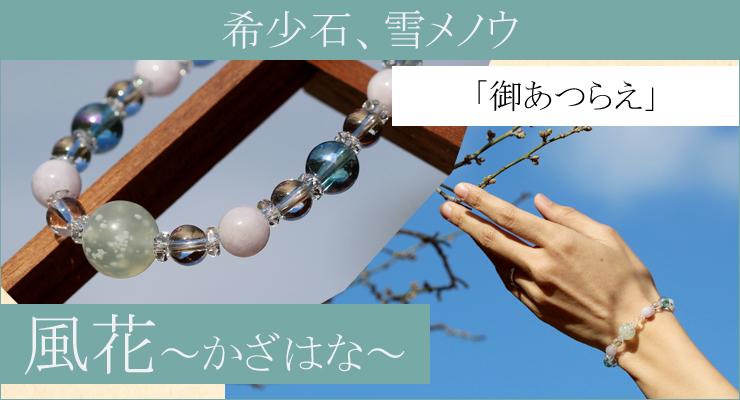「風花」高品質雪メノウブレスレット