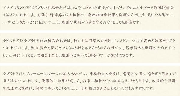 スカイブルーアクアマリン・ラピスラズリ・ラブラドライト・ブルームーンストーン・水晶(クォーツ)の文章2
