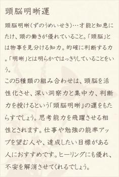 アズロマラカイト・ソーダライト・スギライト・ラピスラズリ・水晶(クォーツ)の文章1