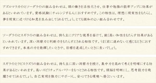 アズロマラカイト・ソーダライト・スギライト・ラピスラズリ・水晶(クォーツ)の文章2