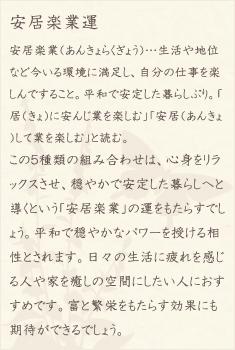 アベンチュリン・モスアゲート・プレナイト・イエローアベンチュリン・水晶(クォーツ)の文章1