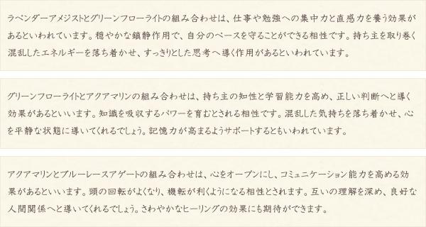 ラベンダーアメジスト・グリーンフローライト・アクアマリン・ブルーレースアゲート・水晶(クォーツ)の文章2
