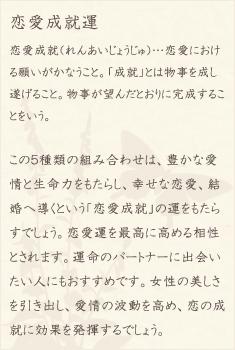 インカローズ・ローズクォーツ・ホワイトコーラル・ロードナイト・水晶(クォーツ)の文章1