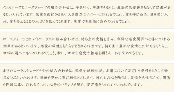 インカローズ・ローズクォーツ・ホワイトコーラル・ロードナイト・水晶(クォーツ)の文章2