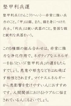 オニキス・ヘマタイト・ブラックトルマリン・ルチルクォーツ・水晶(クォーツ)の文章1