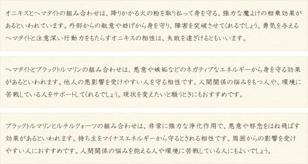 オニキス・ヘマタイト・ブラックトルマリン・ルチルクォーツ・水晶(クォーツ)の文章2