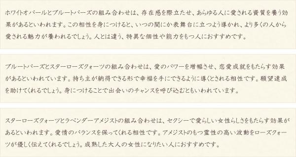 ホワイトオパール・ブルートパーズ・スターローズクォーツ・ラベンダーアメジスト・水晶(クォーツ)の文章2