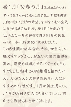 ガーネット・インカローズ・ペリドット・ロードナイト・水晶(クォーツ)の文章1