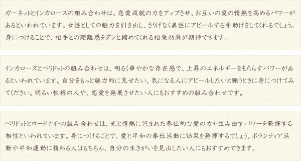 ガーネット・インカローズ・ペリドット・ロードナイト・水晶(クォーツ)の文章2
