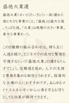 クリソプレーズ・翡翠・オブシディアン・スモーキークォーツ・水晶(クォーツ)の文章1