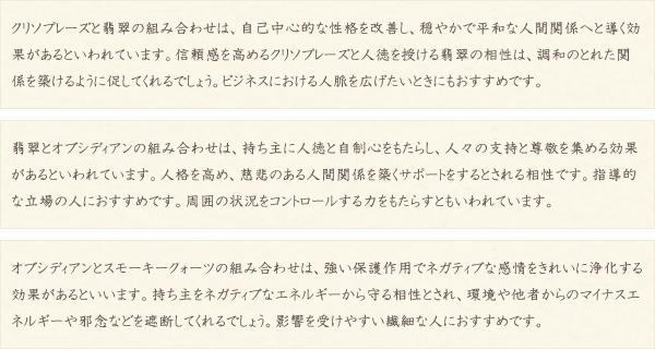 クリソプレーズ・翡翠・オブシディアン・スモーキークォーツ・水晶(クォーツ)の文章2