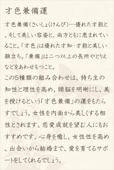 サファイア・アクアマリン・スターローズクォーツ・ラベンダーアメジスト・水晶(クォーツ)の文章1
