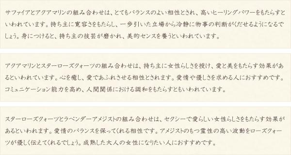 サファイア・アクアマリン・スターローズクォーツ・ラベンダーアメジスト・水晶(クォーツ)の文章2